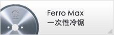 Ferro Max 一次性冷锯